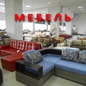 Магазины мебели Ермиша