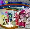 Детские магазины в Ермише