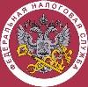 Налоговые инспекции, службы в Ермише